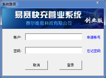 易赛快充营业系统创业版 V3.01