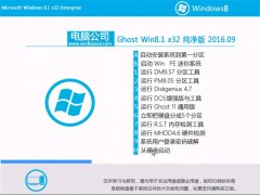 电脑公司Ghost Win8.1 32位 纯净版 2016年09月