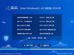 深度技术Ghost Win8.1 32位 装机版 2016年09月