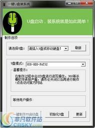 一键U盘启动盘制作工具 v3.5