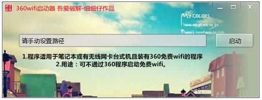 360wifi启动器 V1.0 绿色版