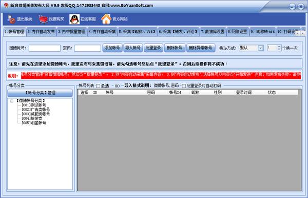 新浪微博内容采集发布大师 V9.9 绿色版