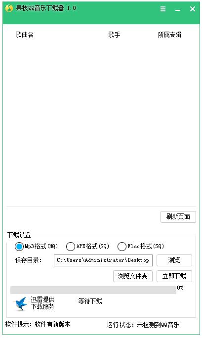 果核QQ音乐下载器 V1.0 绿色版