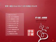 新萝卜家园 GHOST WIN7 32位 纯净版 2016年09月