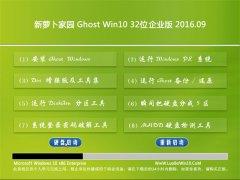 新萝卜家园Ghost Win10 32位 企业版 2016.09(自动激活)