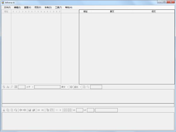 Athena-A(非标准字符串汉化工具) V3.2.5 绿色版