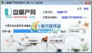 量产网U盘启动盘制作工具 v1.3 迷你版
