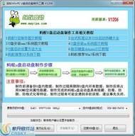 蚂蚁WinPEU盘启动盘制作工具 V1206