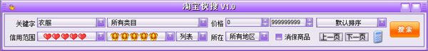 淘宝快搜 V1.0 绿色版