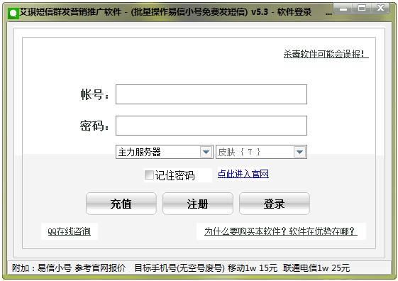 艾琪易信短信群发营销推广软件 V5.3 绿色版