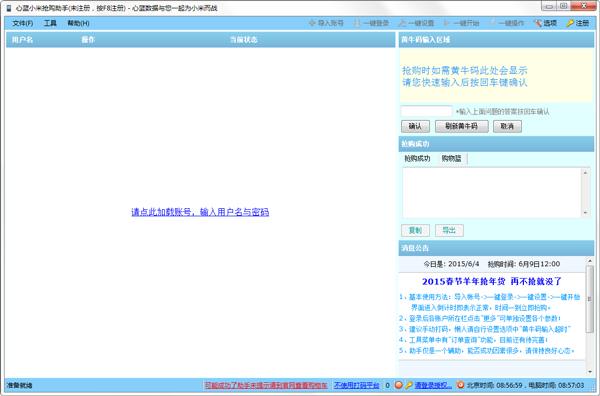 心蓝小米抢购助手 V1.0.0.95 绿色版