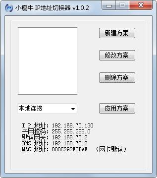 小瘦牛IP地址切换器 V1.0.2