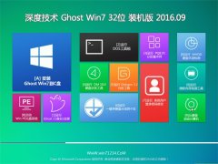 深度技术 GHOST WIN7 32位 旗舰版 2016V09