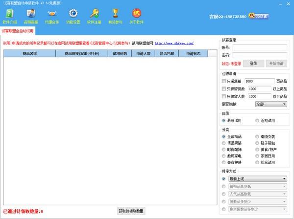 试客联盟试用自动申请软件 V3.6 免费版