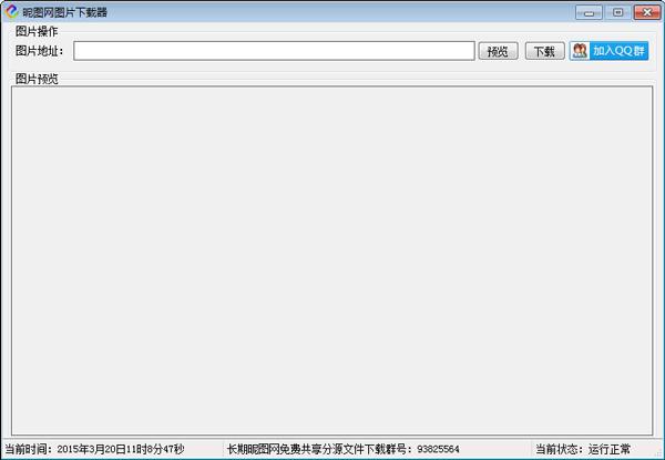 浣熊昵图网图片下载器 V1.0 绿色版