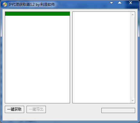 IP代理获取器 V1.2 绿色版