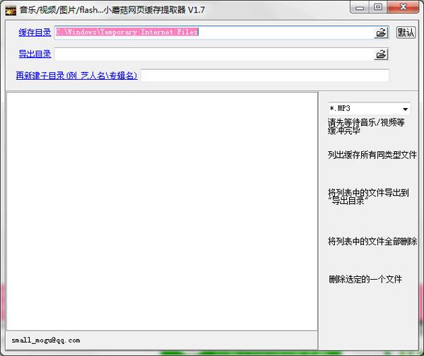 小蘑菇网页缓存提取器 V1.7 绿色版