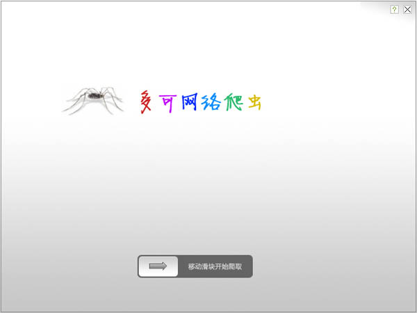 多可网络爬虫 V0.9 绿色版