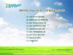 雨林木风Ghost Win8.1 32位 专业版 2016V09