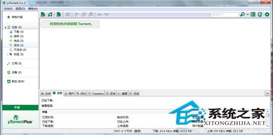 uTorrent(BT客户端) 3.2.0 Build 27850 Stable 多国语言绿色免费