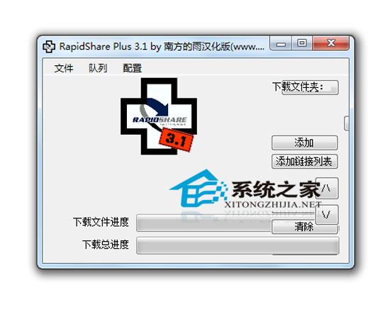 RapidShare Plus V3.1 汉化绿色版