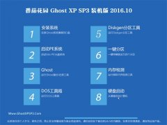 ���ѻ�԰GHOST XP SP3 װ��� V2016.10(���輤��)