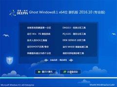 深度技术Ghost Win8.1X64位装机版 2016.10(自动激活)