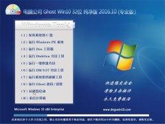电脑公司 Ghost Win10 32位 纯净版 2016.10(永久激活)