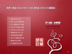 新萝卜家园GHOST WIN7 32位 装机版 2016.10(免激活)