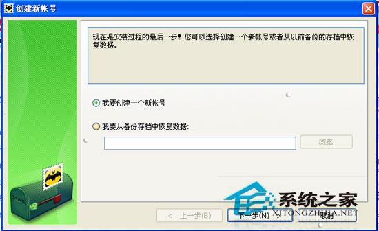 TheBat Portable 5.0.36.2 多国语言绿色便携版