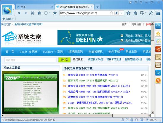 QQ浏览器 6.11(12079) 绿色免费版