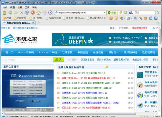 傲游浏览器3(Maxthon) V3.3.2 正式版 简体中文绿色免费版