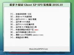 ���ܲ���GHOST XP SP3 װ��� V2016.10(�Զ�����)