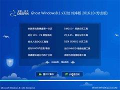 深度技术Ghost Win8.1X32位纯净版 2016.10(自动激活)