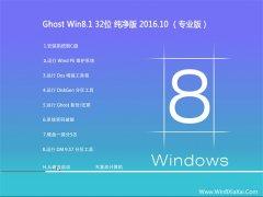 Ghost Win8.1X32位纯净版 2016.10(无需激活)