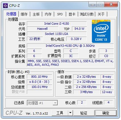CPU-Z(CPU检测软件) V1.77.0 x32 中文绿色版