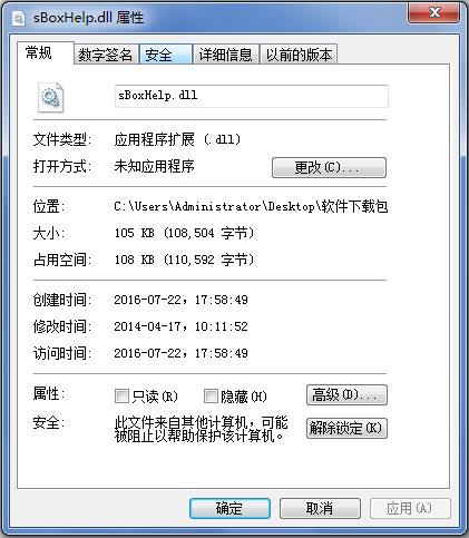 sBoxHelp.dll V1.0