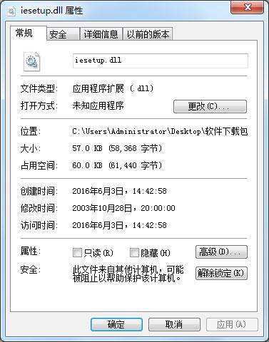 iesetup.dll V1.0