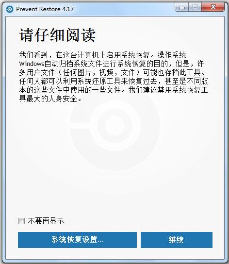 Prevent Restore(卸载软件) V4.17
