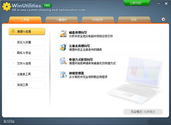 WinUtilities Pro(系统优化工具) V12.51