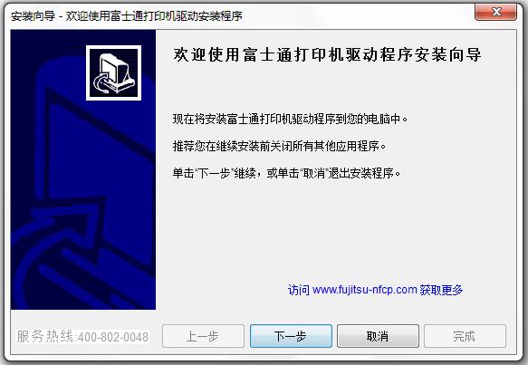 富士通dpk350e打印机驱动 V1.0
