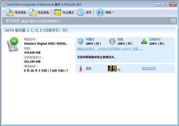 Hard Drive Inspector(硬盘监控) V4.35.243 中文版