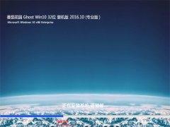 番茄花园Ghost Win10 x32 绿色装机版V2016.10月(永久激活)