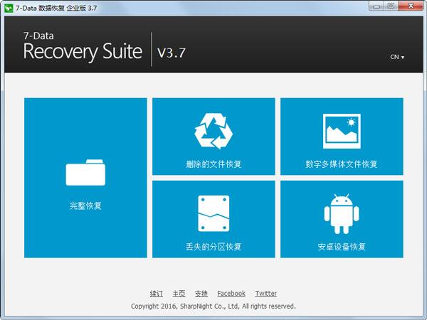 7-Data Recovery Suite(数据恢复套装) V3.7 绿色版