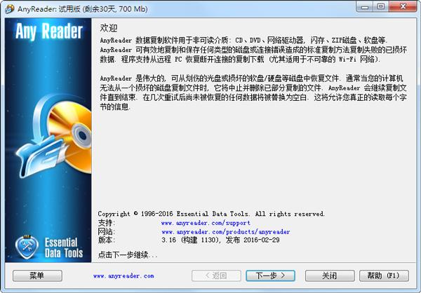 数据工具(Anyreader) V3.16.1130 绿色版