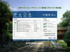 雨林木风Ghost Win8.1 (32位) 优化装机版2016V10(自动激活)