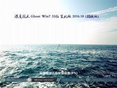 深度技术GHOST WIN7 (32位) 纯净装机版V201610(绝对激活)
