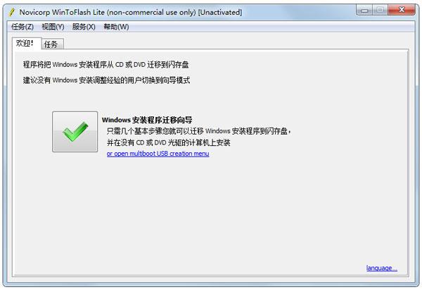 WinToFlash(制作U盘系统盘) V1.4.0000 多国语言绿色免费版