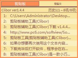 剪贴板辅助工具(Clibor) V1.4.4 绿色版