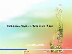 雨林木风Ghost Win10 x64位 极速装机版V2016.10月(激活版)
